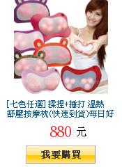 [七色任選] 揉捏+捶打 溫熱舒壓按摩枕(快速到貨)每日好康