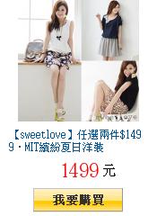 【sweetlove】任選兩件$1499.MIT繽紛夏日洋裝