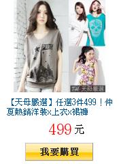 【天母嚴選】任選3件499!仲夏熱銷洋裝x上衣x裙褲