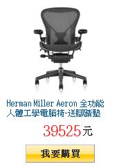 Herman Miller Aeron 全功能人體工學電腦椅-送腳踏墊