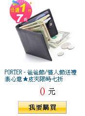 PORTER - 爸爸節/情人節送禮表心意★皮夾限時七折