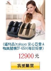 (福利品)tokuyo 安心亞愛 A咖美腿機TF-650(每日好康)