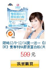 限時12/8~12/14買一送一《UDR》雙專利HA膠原蛋白粉(共兩盒)