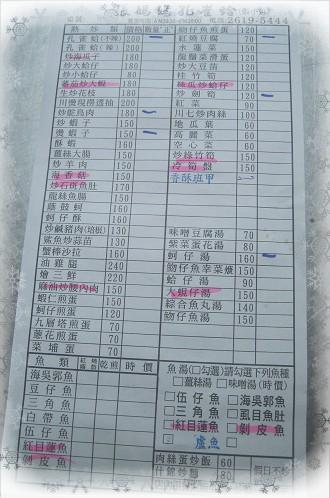 張媽媽菜單.jpg