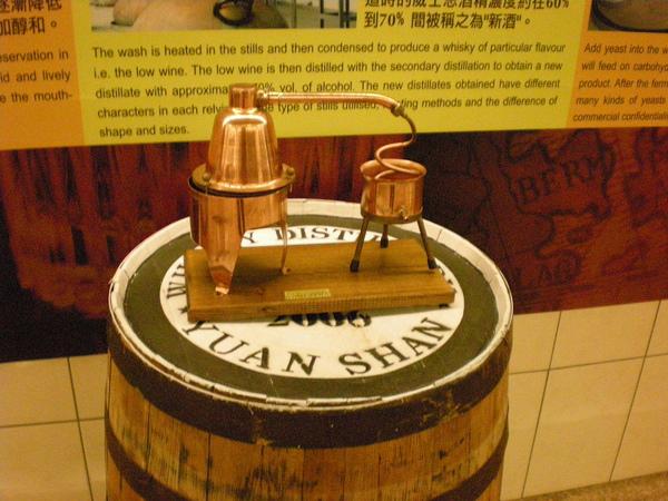 威士忌酒廠