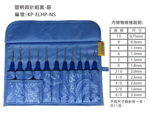 EXCEL 塑柄鉤針組套(銀)