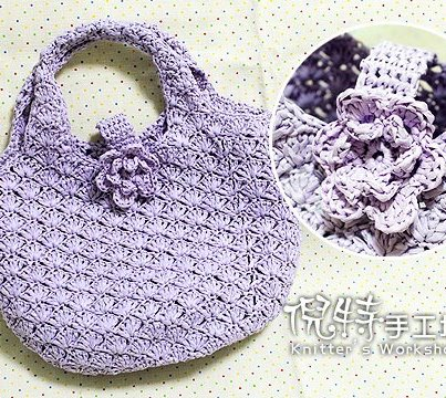 淺紫手提包