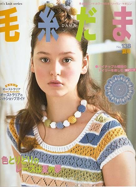 no.138毛系2008夏號