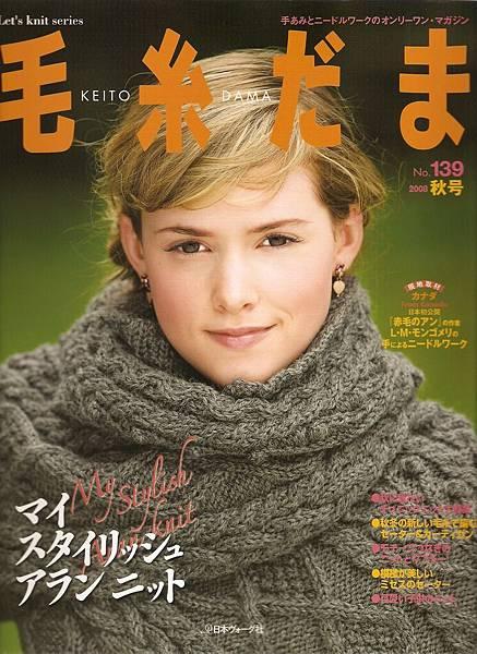 no.139毛系2008冬號