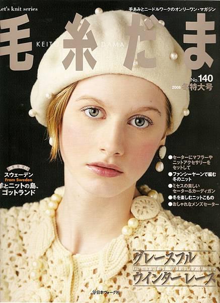no.140毛系2008冬號