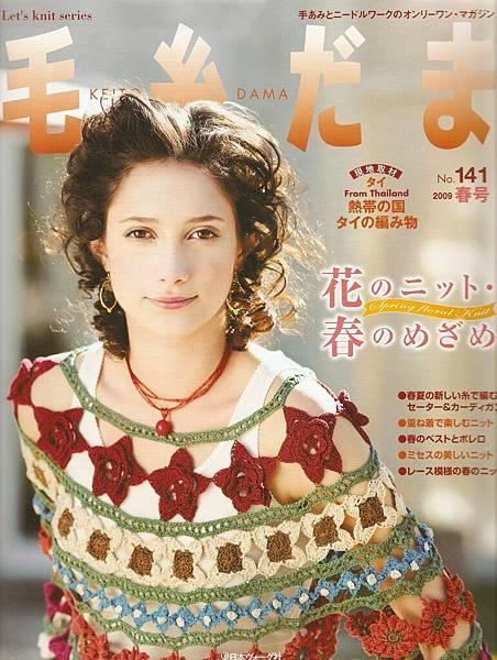 no.141毛系2009春號