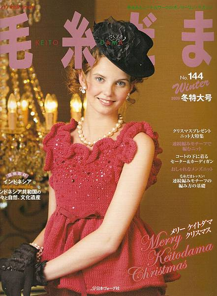 no.144毛系2009冬號