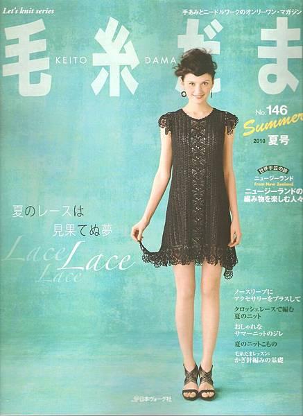 no.146毛系2010夏號