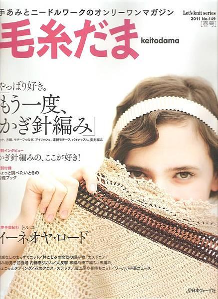 no.149毛系2011春號
