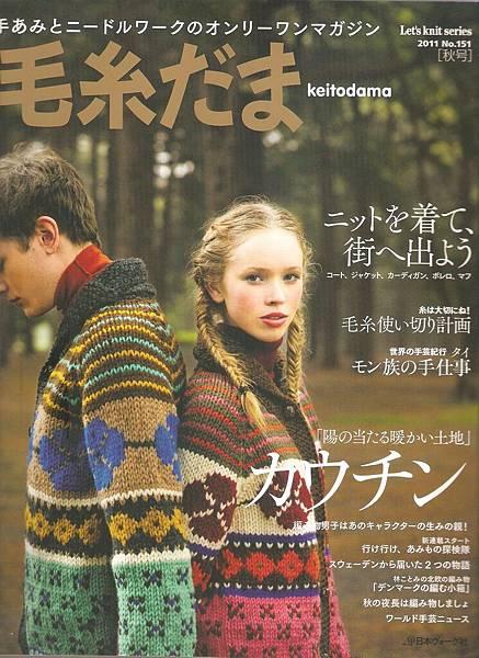 no.151毛系2011秋號