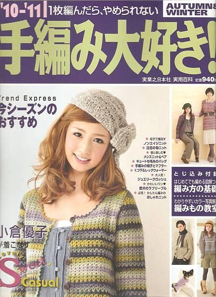 我愛編織2010秋冬