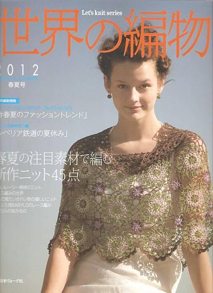 世編2012春夏號