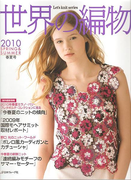 世編2010春夏號