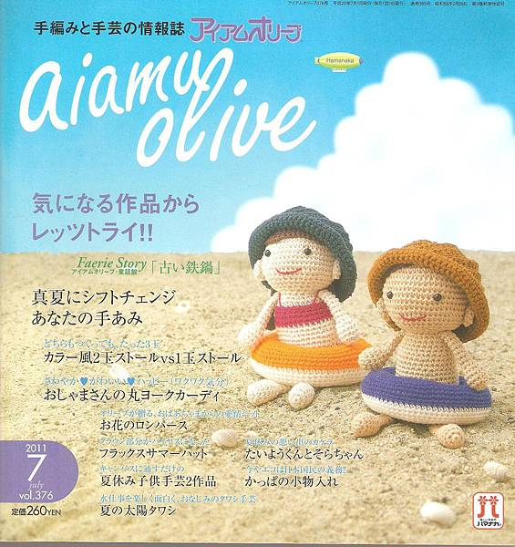 vol.376 aiamu oliue(2011.07)
