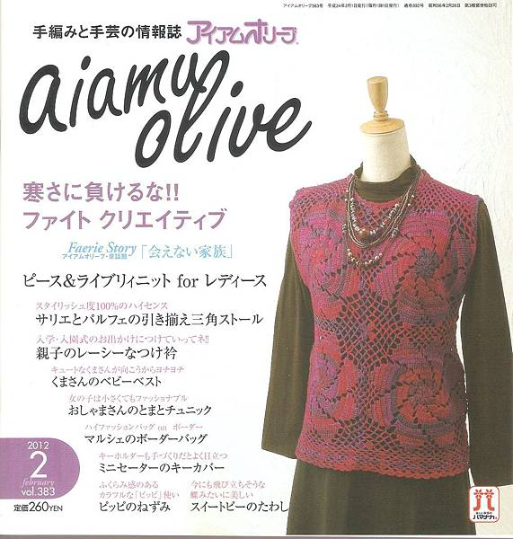 vol.383 aiamu oliue(2012.02)