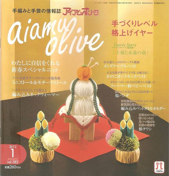 vol.382 aiamu oliue(2012.01)