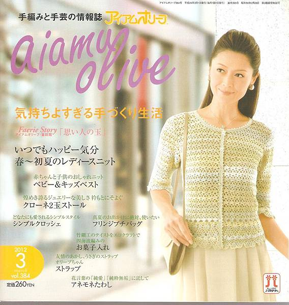 vol.384 aiamu oliue(2012.03)