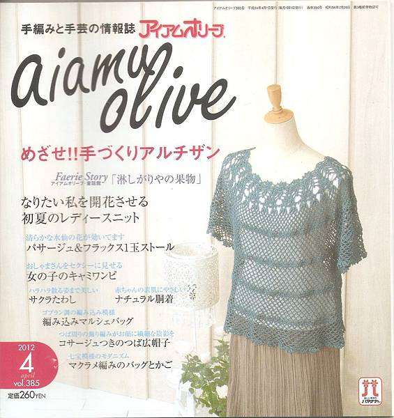 vol.385 aiamu oliue(2012.04)