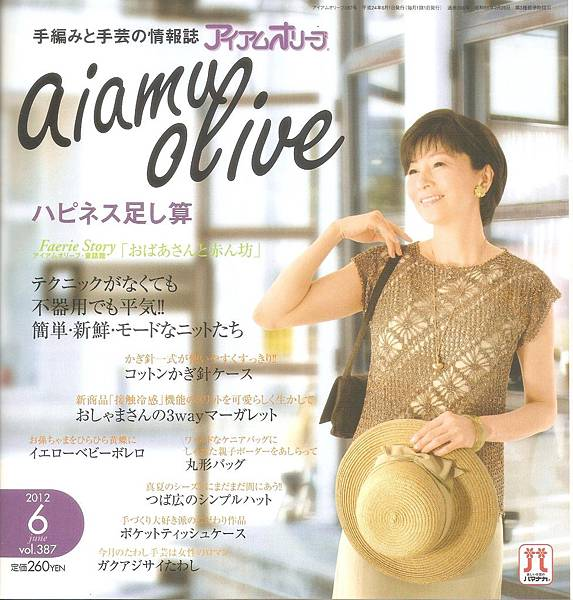 vol.387 aiamu oliue(2012.06)