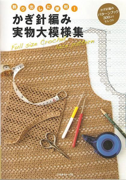 勾針編織實物大模樣集