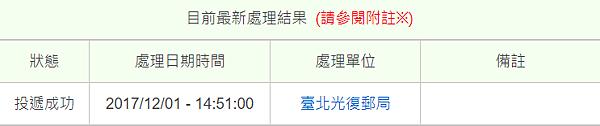 WeChat 圖片_20171215161740