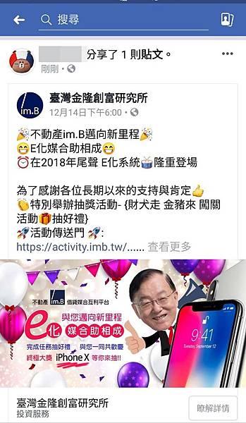 WeChat 圖片_20181225155621