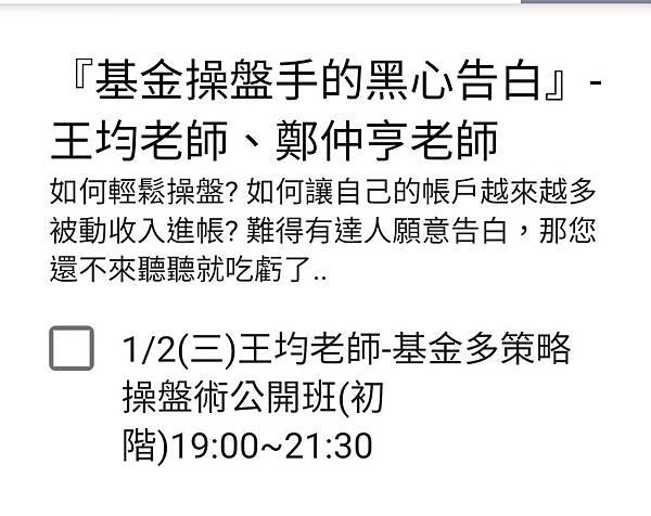 WeChat 圖片_20190103171438
