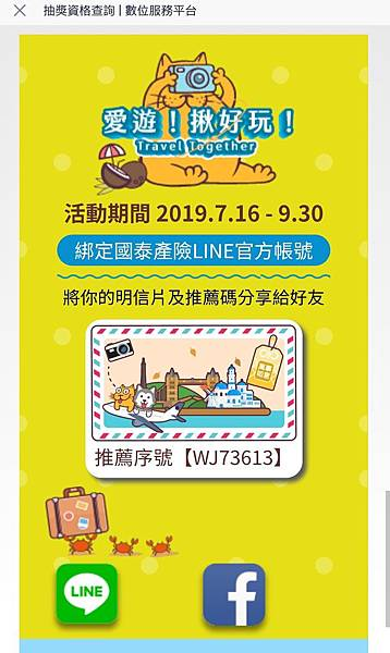 WeChat 圖片_20191001150358