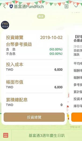 WeChat 圖片_20191003113040