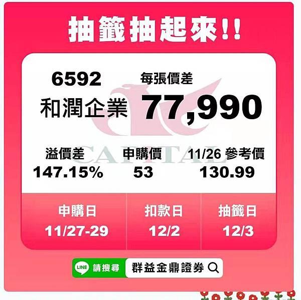 WeChat 圖片_20191202102256