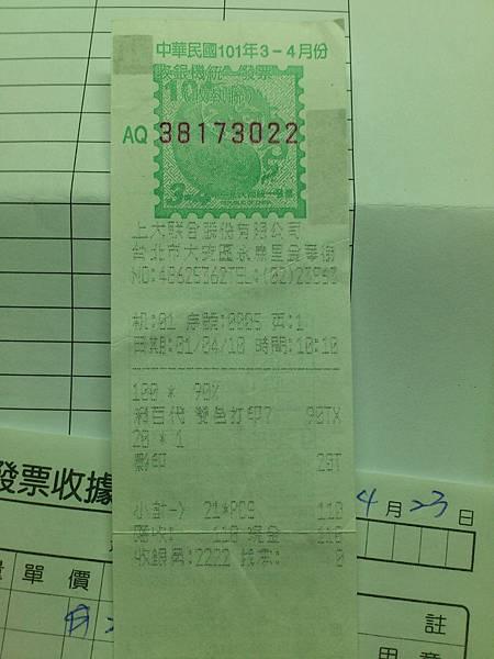 第一次繳費收據影印