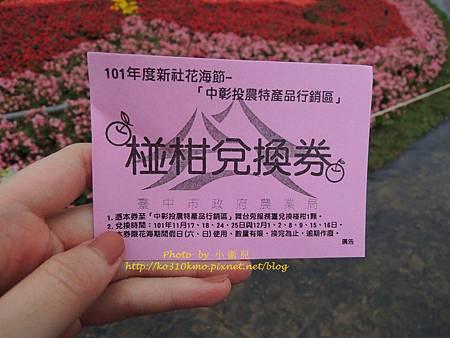 新社花海 021