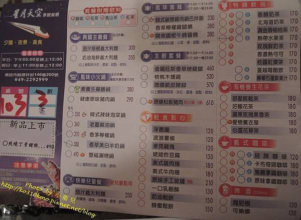 南投賞楓 160