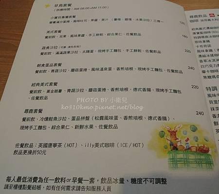 尋鹿咖啡with Fish 001