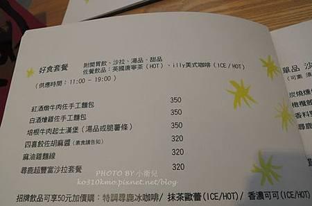尋鹿咖啡with Fish 003