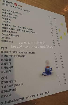 尋鹿咖啡with Fish 002