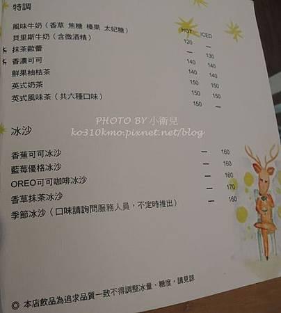 尋鹿咖啡with Fish 010