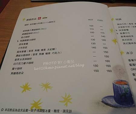 尋鹿咖啡with Fish 007