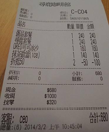 尋鹿咖啡with Fish 022