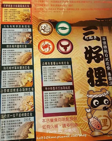 彰化三好狸 (1)