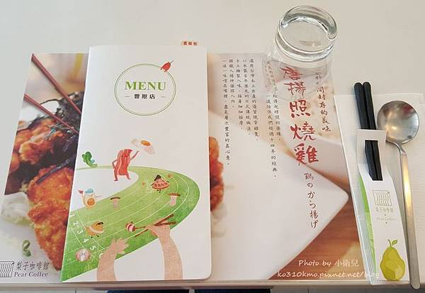 梨子咖啡館 (1)