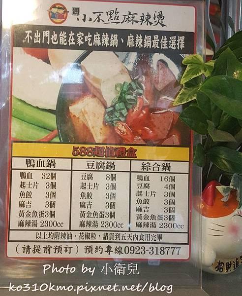 台中一中-品宏小不點麻辣燙 (4)