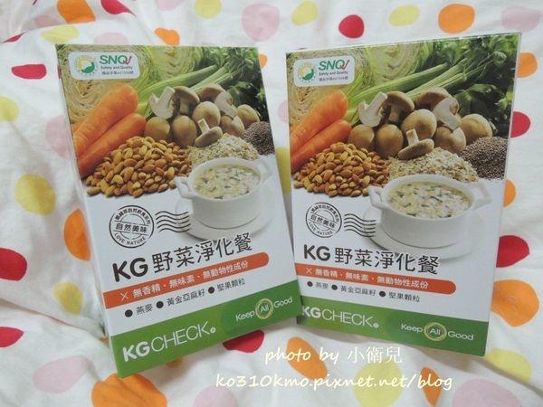 KGCHECK野菜淨化餐 (2)