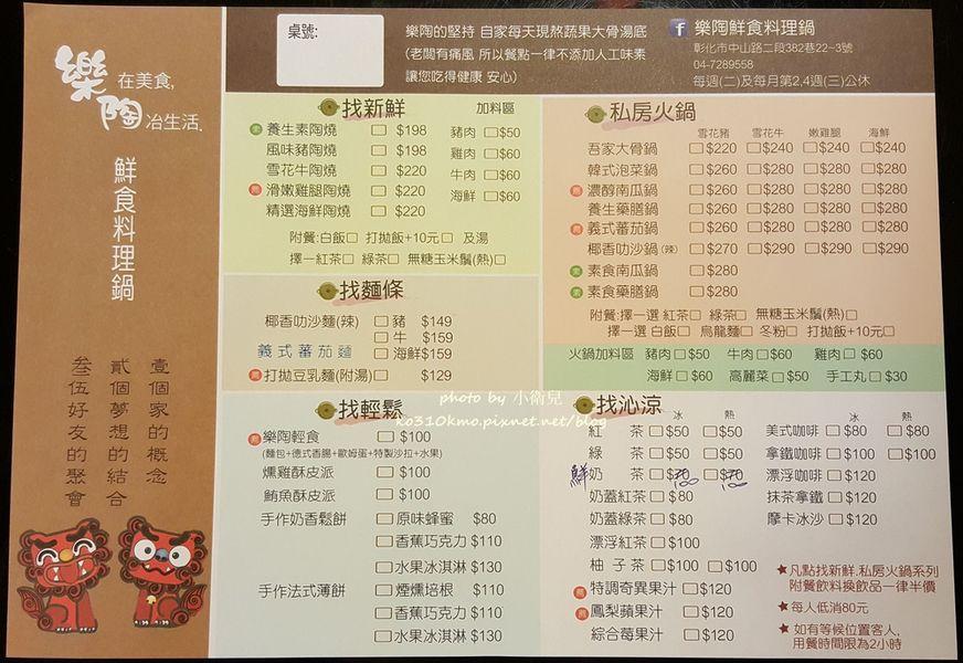 樂陶鮮食料理鍋 (7)