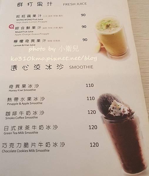 台中Smoko Cafe菜單_02